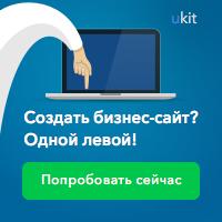 Создание своего сайта в Ukit